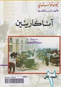 تحميل كتاب آنا كارينين - الجزء الثانى ل ليو تولستوي pdf مجاناً | مكتبة تحميل كتب pdf