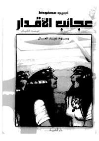 تحميل كتاب عجائب الأقدار ل نجيب محفوظ pdf مجاناً | مكتبة تحميل كتب pdf