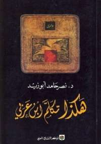 تحميل كتاب هكذا تكلم أبن عربى ل نصر حامد أبو زيد pdf مجاناً   مكتبة تحميل كتب pdf