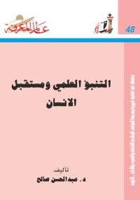 تحميل كتاب التنبؤ العلمى ومستقبل الإنسان ل عبد المحسن صالح pdf مجاناً | مكتبة تحميل كتب pdf