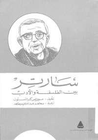 تحميل كتاب سارتر بين الفلسفة والأدب ل موريس كرانستون pdf مجاناً | مكتبة تحميل كتب pdf