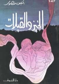 تحميل كتاب الخبز والقبلات ل أنيس منصور pdf مجاناً | مكتبة تحميل كتب pdf