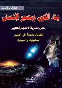تحميل كتاب بناء الكون ومصير الإنسان ل هشام طالب pdf مجاناً | مكتبة تحميل كتب pdf