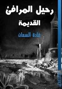 تحميل كتاب رحيل المرافئ القديمة ل غادة السمان pdf مجاناً | مكتبة تحميل كتب pdf