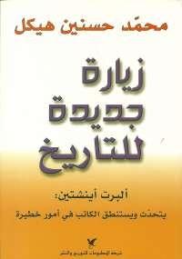 تحميل كتاب زيارة جديدة للتاريخ ل محمد حسنين هيكل pdf مجاناً | مكتبة تحميل كتب pdf