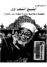 تحميل كتاب الشيخ الشعراوى وقضايا إسلامية حائرة تبحث عن حلول ل محمود فوزى pdf مجاناً   مكتبة تحميل كتب pdf