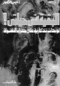 تحميل كتاب البقية فى حياتى ل أنيس منصور pdf مجاناً | مكتبة تحميل كتب pdf