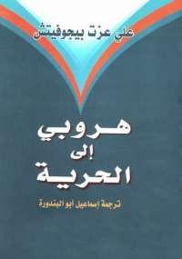 تحميل كتاب هروبى إلى الحرية ل علي عزت بيگوفيتش pdf مجاناً | مكتبة تحميل كتب pdf
