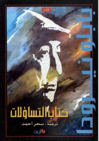 تحميل كتاب التساؤلات ل بابلو نيرودا pdf مجاناً | مكتبة تحميل كتب pdf