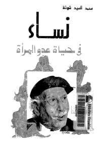 تحميل كتاب نساء فى حياة عدو المرأة توفيق الحكيم ل محمد السيد شوشة pdf مجاناً | مكتبة تحميل كتب pdf