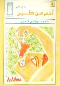 تحميل كتاب آدم من طين ل محمد المنسى قنديل pdf مجاناً | مكتبة تحميل كتب pdf