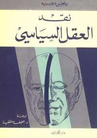 تحميل كتاب نقد العقل السياسي ل ريجيس دوبريه pdf مجاناً | مكتبة تحميل كتب pdf