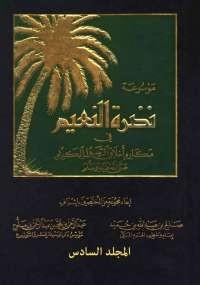 تحميل كتاب موسوعة نضرة النعيم - المجلد السادس ل مجموعة مؤلفين pdf مجاناً | مكتبة تحميل كتب pdf