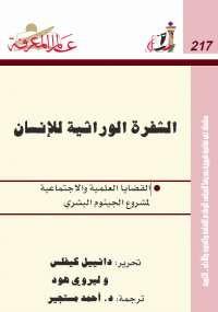 تحميل كتاب الشفرة الوراثية للإنسان ل دانييل كيفلس pdf مجاناً | مكتبة تحميل كتب pdf