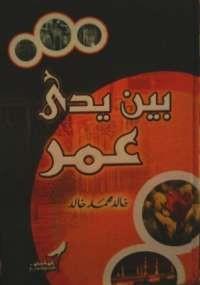 تحميل كتاب بين يدى عمر ل خالد محمد خالد pdf مجاناً | مكتبة تحميل كتب pdf