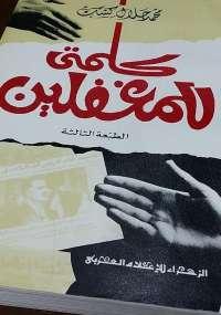 تحميل كتاب كلمتى للمغفلين ل محمد جلال كشك pdf مجاناً | مكتبة تحميل كتب pdf