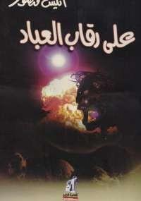 تحميل كتاب على رقاب العباد ل أنيس منصور pdf مجاناً | مكتبة تحميل كتب pdf