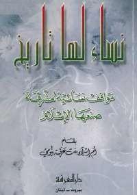 تحميل كتاب نساء لها تاريخ ل أم إسراء بنت عرفة بيومي pdf مجاناً | مكتبة تحميل كتب pdf