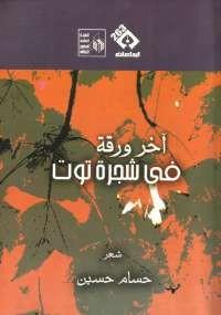 تحميل كتاب آخر ورقة فى شجرة توت ل حسام حسين pdf مجاناً | مكتبة تحميل كتب pdf