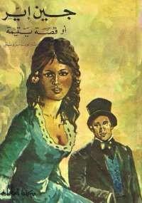 تحميل كتاب جين إير أو قصة يتيمة ل شارلوت برونتى pdf مجاناً | مكتبة تحميل كتب pdf