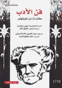 تحميل كتاب فن الأدب - مختارات من شوبنهاور ل توفيق الحكيم pdf مجاناً | مكتبة تحميل كتب pdf