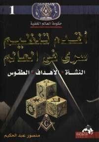 تحميل كتاب أقدم تنظيم سرى فى العالم ل منصور عبد الحكيم pdf مجاناً | مكتبة تحميل كتب pdf