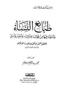 تحميل كتاب طبائع النساء ل ابن عبد ربه الأندلسي pdf مجاناً | مكتبة تحميل كتب pdf