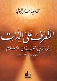 تحميل كتاب التعرف على الذات هو الطريق المعبد إلى الإسلام ل محمد البوطي pdf مجاناً   مكتبة تحميل كتب pdf