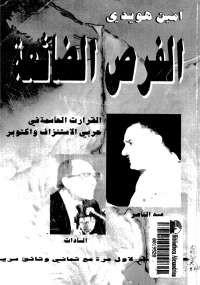 تحميل كتاب الفرص الضائعة ل أمين هويدى pdf مجاناً | مكتبة تحميل كتب pdf
