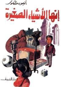 تحميل كتاب إنها الأشياء الصغيرة ل أنيس منصور pdf مجاناً | مكتبة تحميل كتب pdf