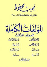 تحميل كتاب المؤلفات الكاملة - المجلد الثالث ل نجيب محفوظ pdf مجاناً | مكتبة تحميل كتب pdf