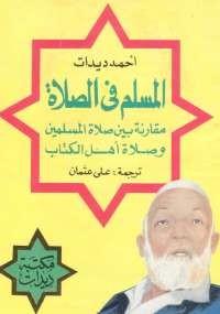 تحميل كتاب المسلم فى الصلاة - مقارنة بين صلاة المسلمين وصلاة أهل الكتاب ل أحمد ديدات pdf مجاناً | مكتبة تحميل كتب pdf