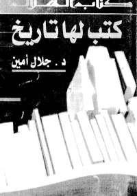 تحميل كتاب كتب لها تاريخ ل جلال أمين pdf مجاناً | مكتبة تحميل كتب pdf