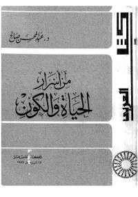 تحميل كتاب من أسرار الحياة والكون ل عبد المحسن صالح pdf مجاناً | مكتبة تحميل كتب pdf