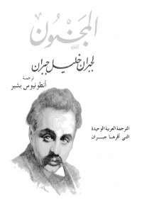 تحميل كتاب المجنون ل جبران خليل جبران pdf مجاناً | مكتبة تحميل كتب pdf