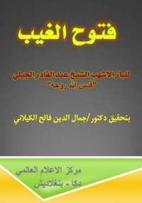 تحميل كتاب فتوح الغيب ل عبد القادر الكيلانى pdf مجاناً | مكتبة تحميل كتب pdf