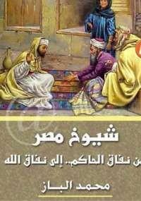 تحميل كتاب شيوخ مصر من نفاق الحاكم إلى نفاق الله ل محمد الباز pdf مجاناً | مكتبة تحميل كتب pdf