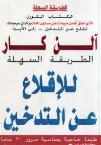تحميل كتاب الطريقة السهلة للإقلاع عن التدخين ل آلن كار pdf مجاناً | مكتبة تحميل كتب pdf