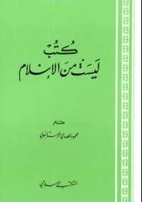 تحميل كتاب كتب ليست من الإسلام ل محمود مهدى الاستانبولى pdf مجاناً | مكتبة تحميل كتب pdf