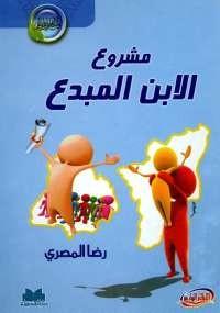 تحميل كتاب مشروع الابن المبدع ل رضا المصرى pdf مجاناً | مكتبة تحميل كتب pdf
