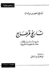 تحميل كتاب تاريخ قرطاج ل مادلين هورس ميادان pdf مجاناً | مكتبة تحميل كتب pdf