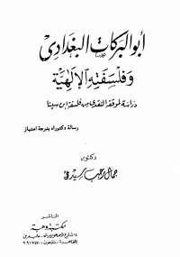 تحميل كتاب أبو البركات البغدادى وفلسفته الإلهية ل جمال رجب pdf مجاناً | مكتبة تحميل كتب pdf