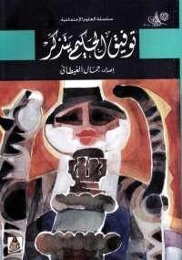 تحميل كتاب توفيق الحكيم يتذكر ل جمال الغيطانى pdf مجاناً | مكتبة تحميل كتب pdf