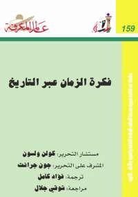 تحميل كتاب فكرة الزمان عبر التاريخ ل مجموعة مؤلفين pdf مجاناً | مكتبة تحميل كتب pdf