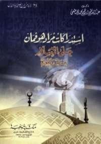 تحميل كتاب استدراكات مراد هوفمان على الإسلام ل عبد العظيم المطعنى pdf مجاناً | مكتبة تحميل كتب pdf