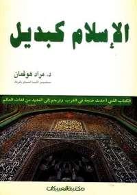 تحميل كتاب الإسلام كبديل ل مراد هوفمان pdf مجاناً | مكتبة تحميل كتب pdf