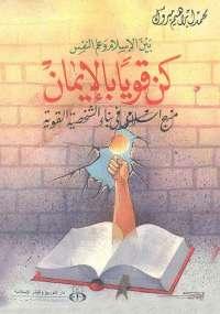 تحميل كتاب كن قوياً بالإيمان - منهج إسلامى فى بناء الشخصية القوية ل محمد إبراهيم مبروك pdf مجاناً | مكتبة تحميل كتب pdf