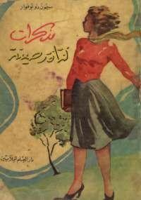 تحميل كتاب مذكرات فتاة رصينة ل سيمون دي بوفوار pdf مجاناً | مكتبة تحميل كتب pdf