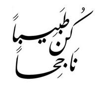تحميل كتاب كن طبيبا ناجحا ل سامر جابر بشير مجانا pdf | مكتبة تحميل كتب pdf