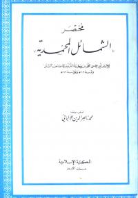 تحميل كتاب مختصر الشمائل المحمدية ل الألباني pdf مجاناً | مكتبة تحميل كتب pdf